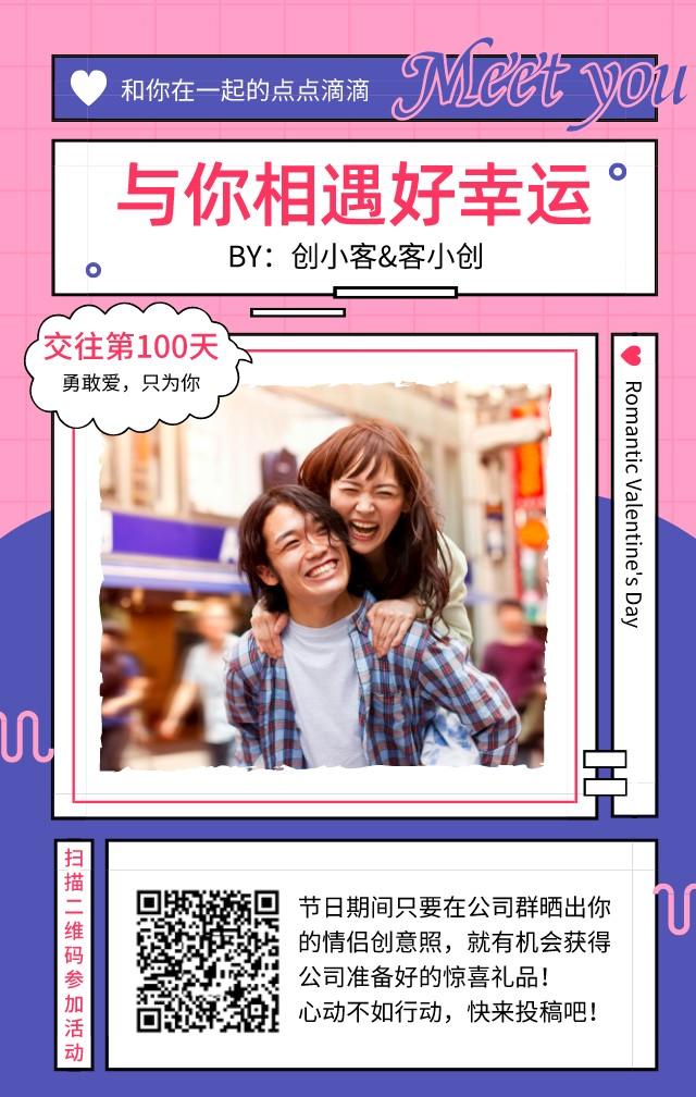 【海报2.14情人节恋爱日记粉色】_海报手机在新磊源建筑设计图片