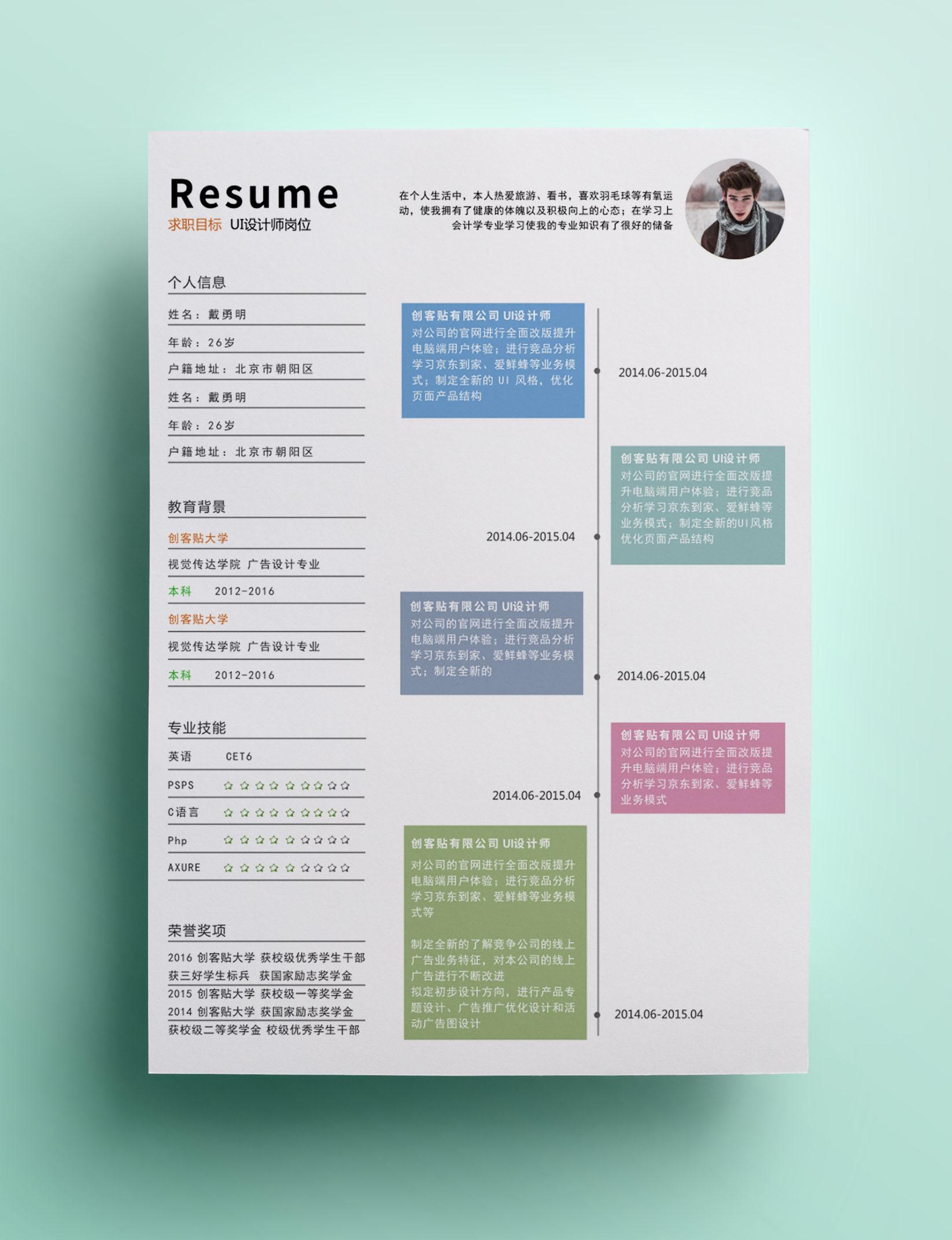 免费UI设计师应聘求职简历