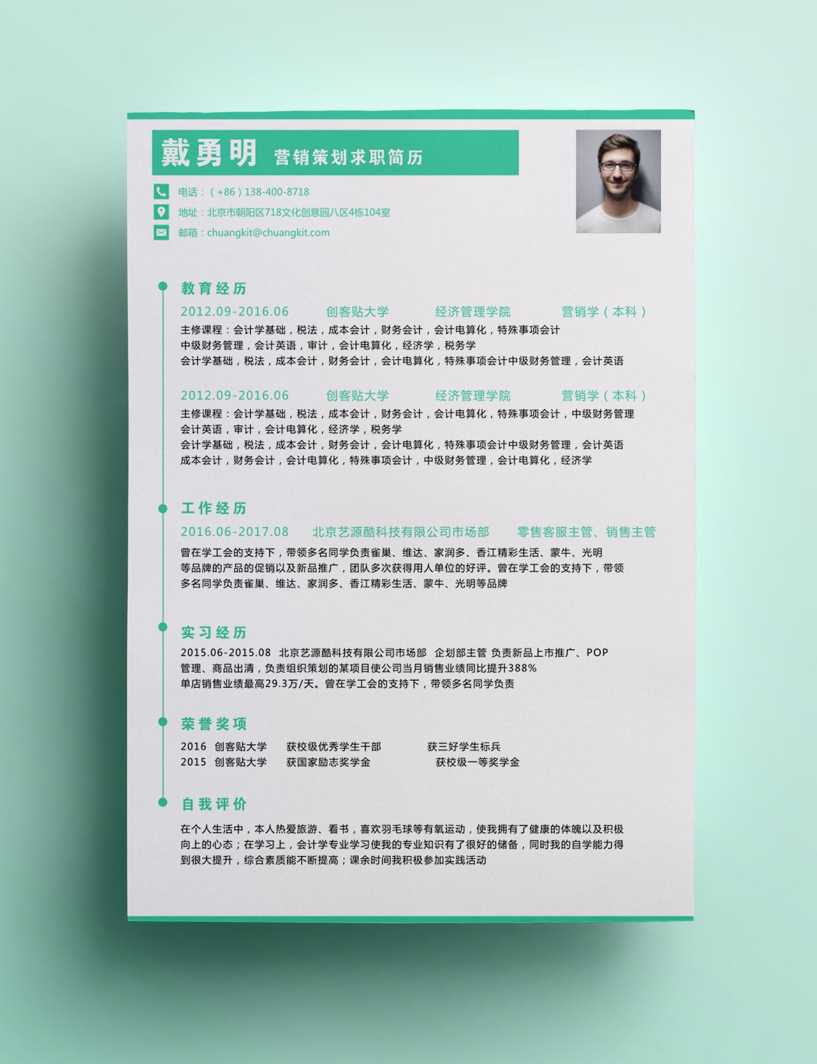 绿色清新营销相关求职简历