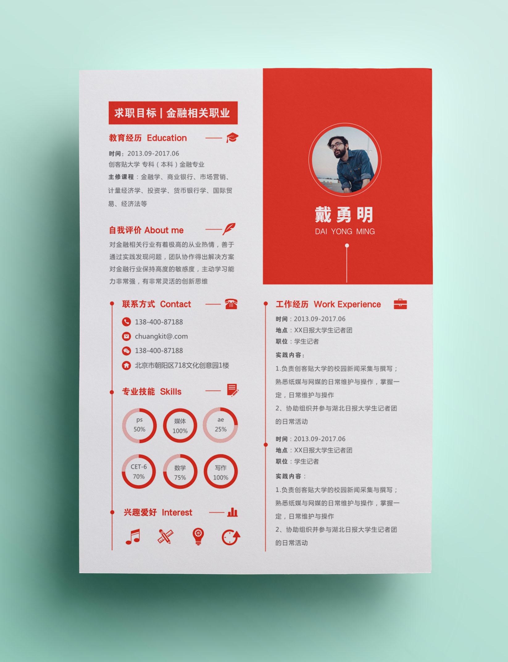 时尚金融相关行业个人简历设计
