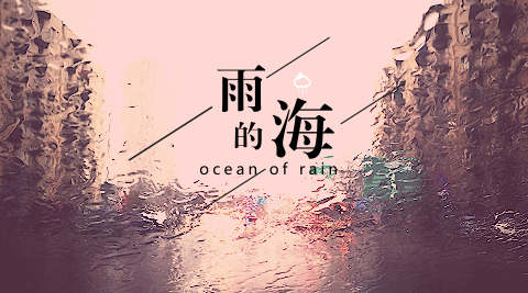 <span style=&quot;color: #07aefc&quot;></span>雨水海洋