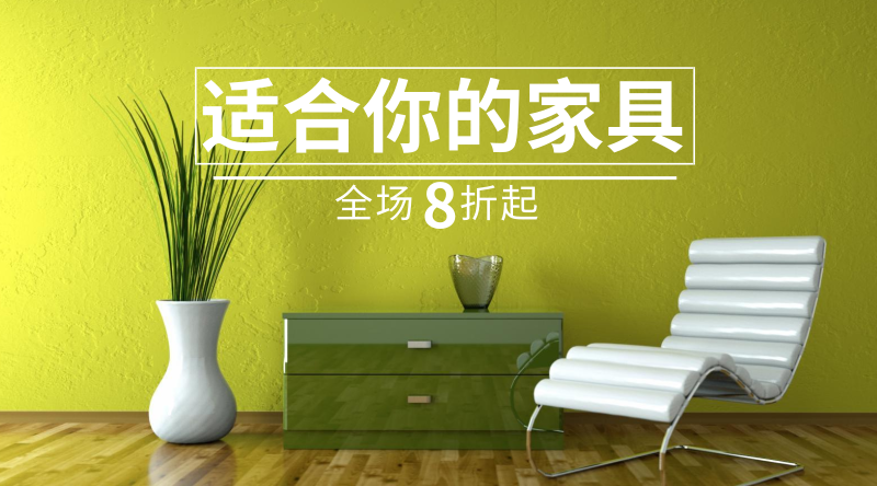 <span style=&quot;color: #07aefc&quot;></span>适合你的家具