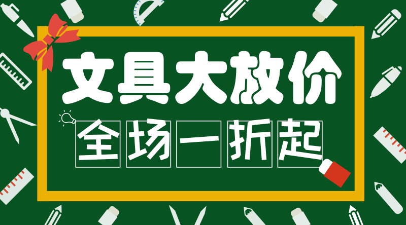 <span style=&quot;color: #07aefc&quot;></span>文具大放价