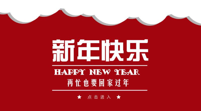 <span style=&quot;color: #07aefc&quot;></span>新年快乐