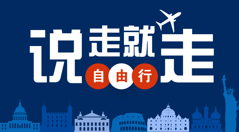 <span style=&quot;color: #07aefc&quot;></span>旅行公众号图片