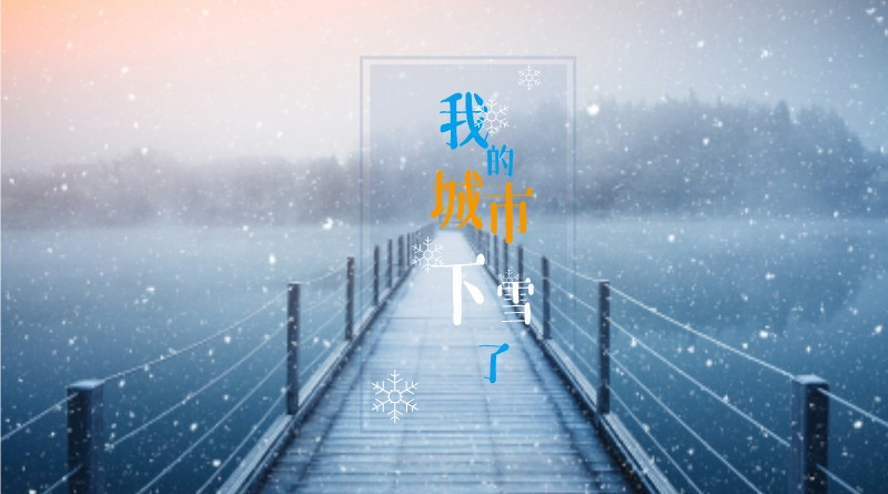 <span style=&quot;color: #07aefc&quot;></span>城市雪景图片