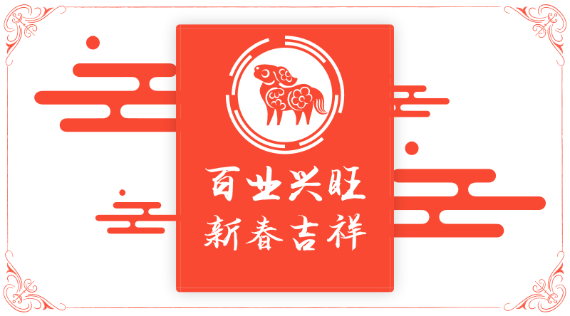 <span style=&quot;color: #07aefc&quot;></span>红色立体创意新年