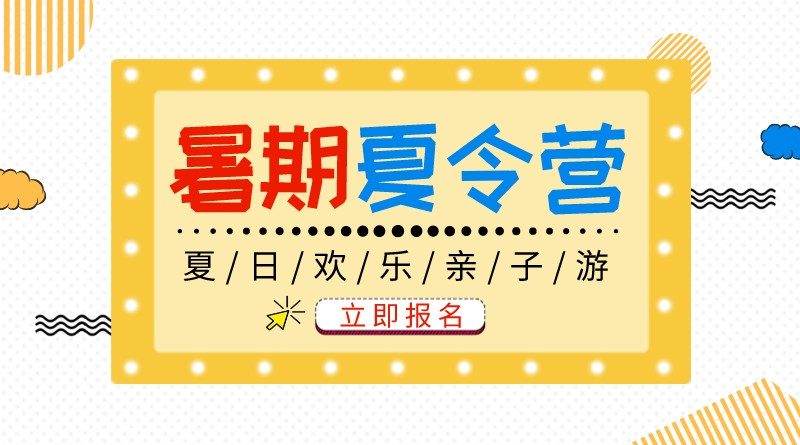 <span style=&quot;color: #07aefc&quot;></span>创意卡通暑期夏令营公众号首图