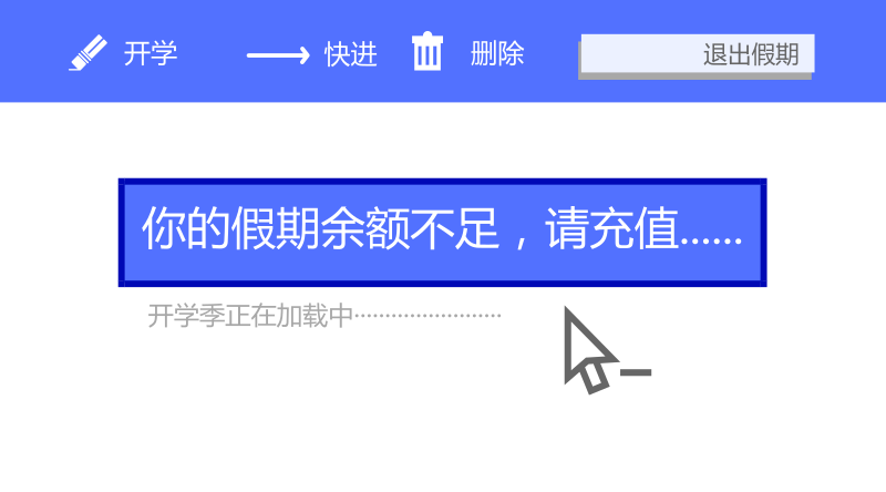 <span style=&quot;color: #07aefc&quot;></span>蓝色创意开学假期余额不足头图