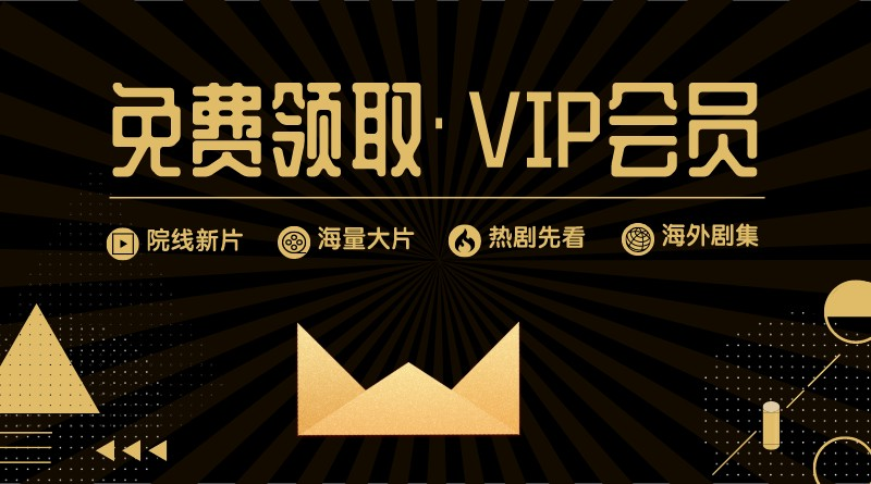 <span style=&quot;color: #07aefc&quot;></span>免费领取VIP会员公众号首图