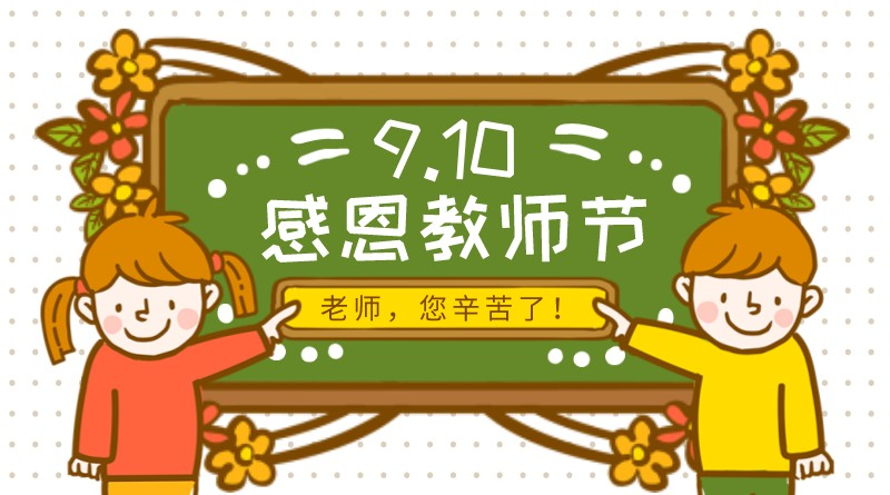 <span style=&quot;color: #07aefc&quot;></span>卡通人物感恩教师节公众号首图
