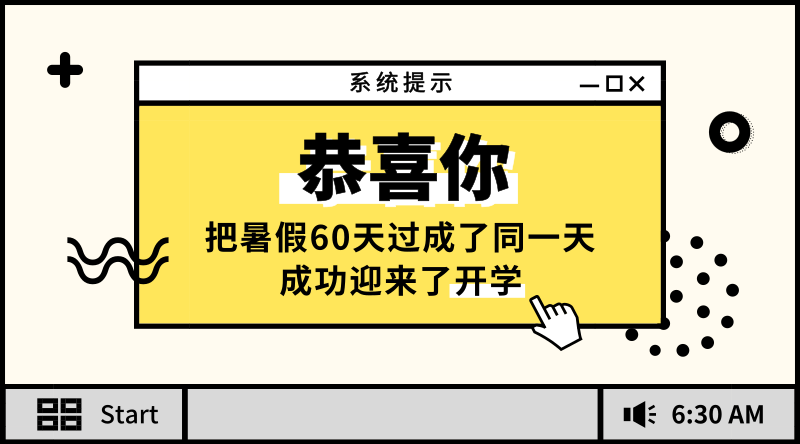 <span style=&quot;color: #07aefc&quot;></span>扁平创意恭喜你开学了创意首图