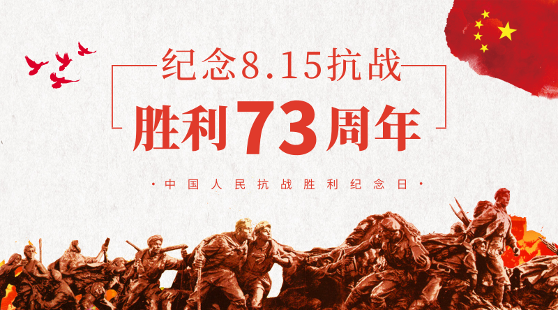 <span style=&quot;color: #07aefc&quot;></span>纪念抗战胜利73周年首图