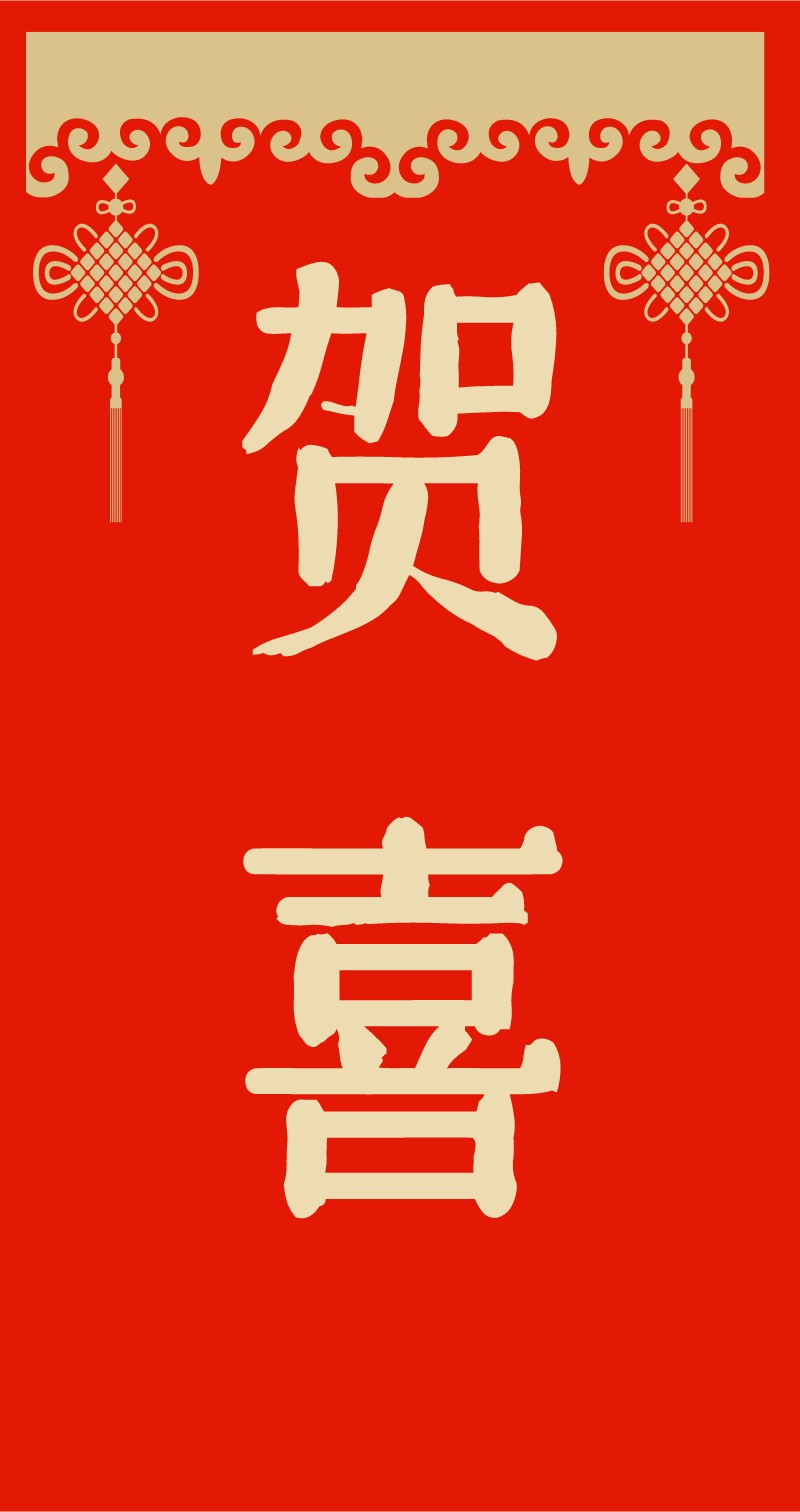 <span style=&quot;color: #07aefc&quot;></span>简洁花纹新年红包