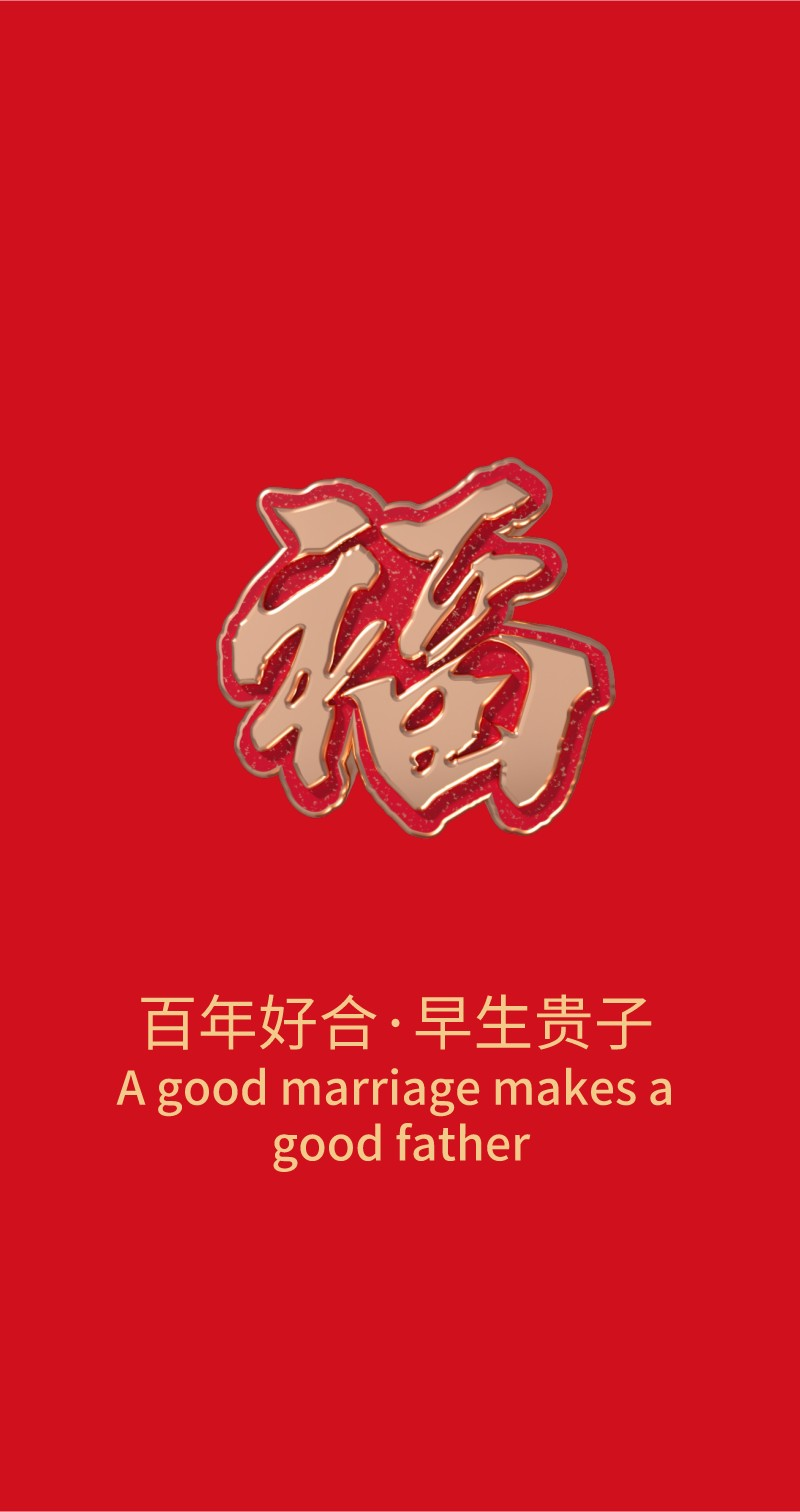 <span style=&quot;color: #07aefc&quot;></span>简洁婚礼红包设计