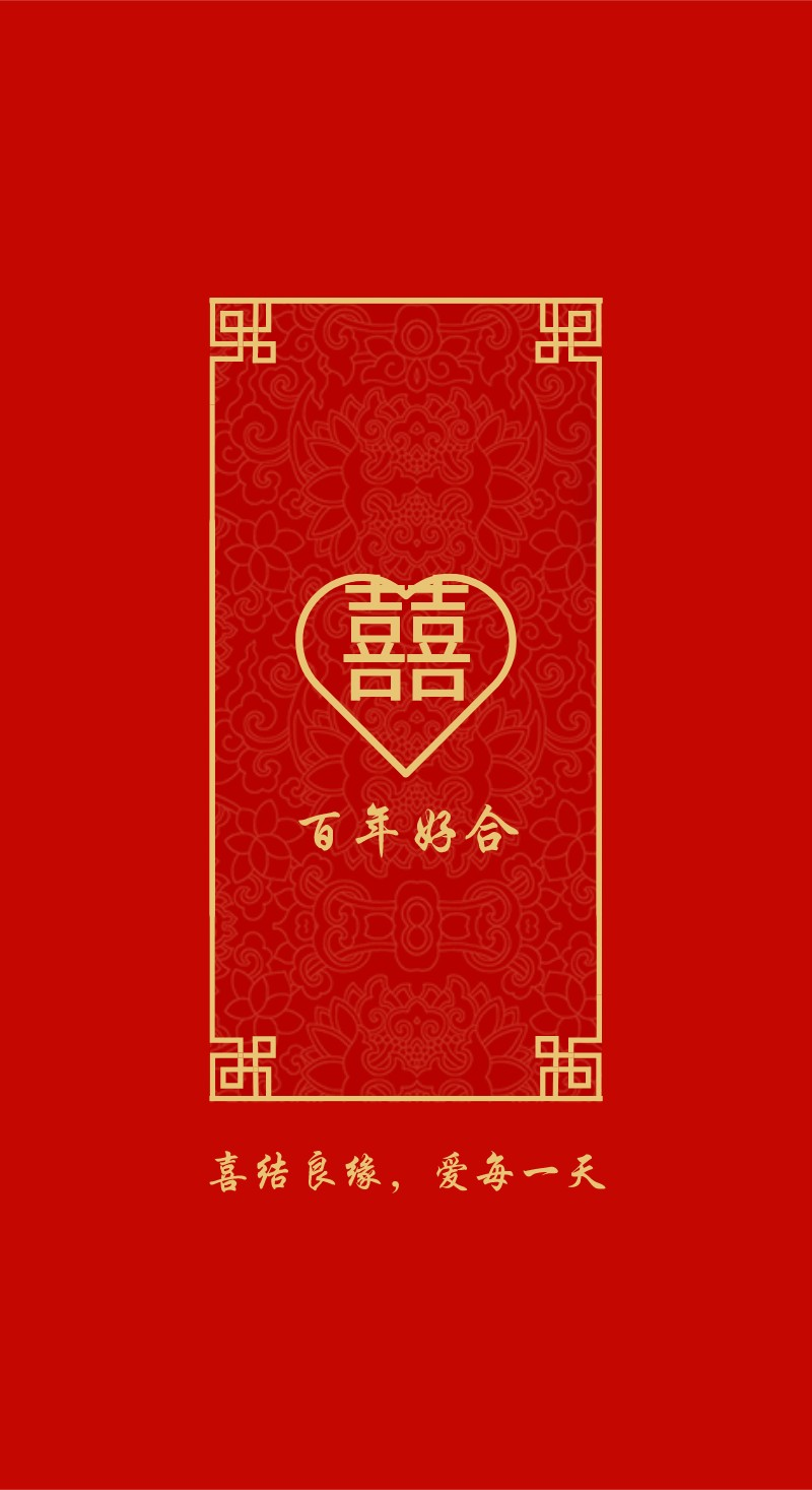 <span style=&quot;color: #07aefc&quot;></span>结婚喜庆红包