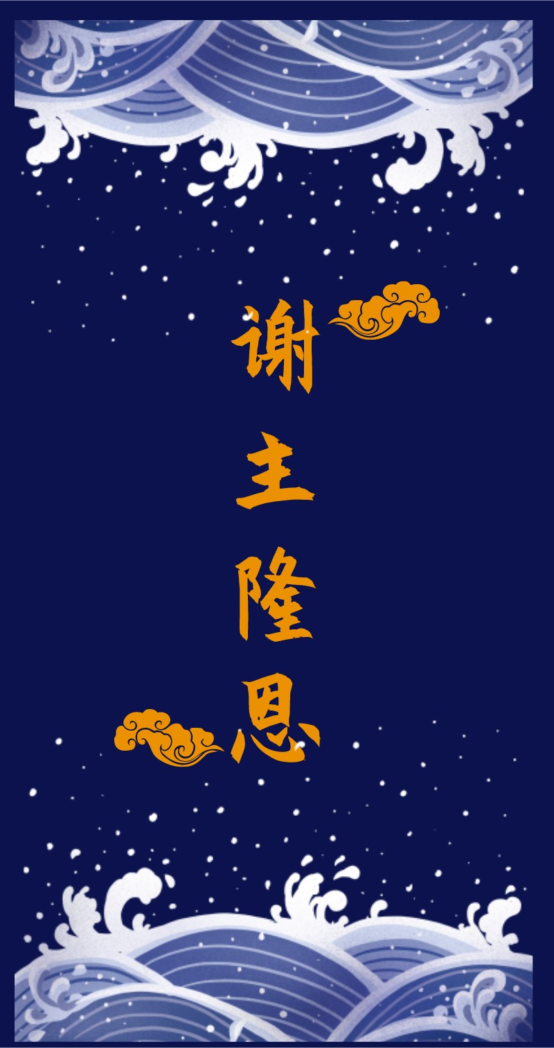 <span style=&quot;color: #07aefc&quot;></span>创意古风红包设计
