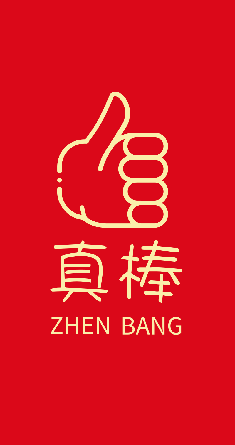 <span style=&quot;color: #07aefc&quot;></span>创意手势红包