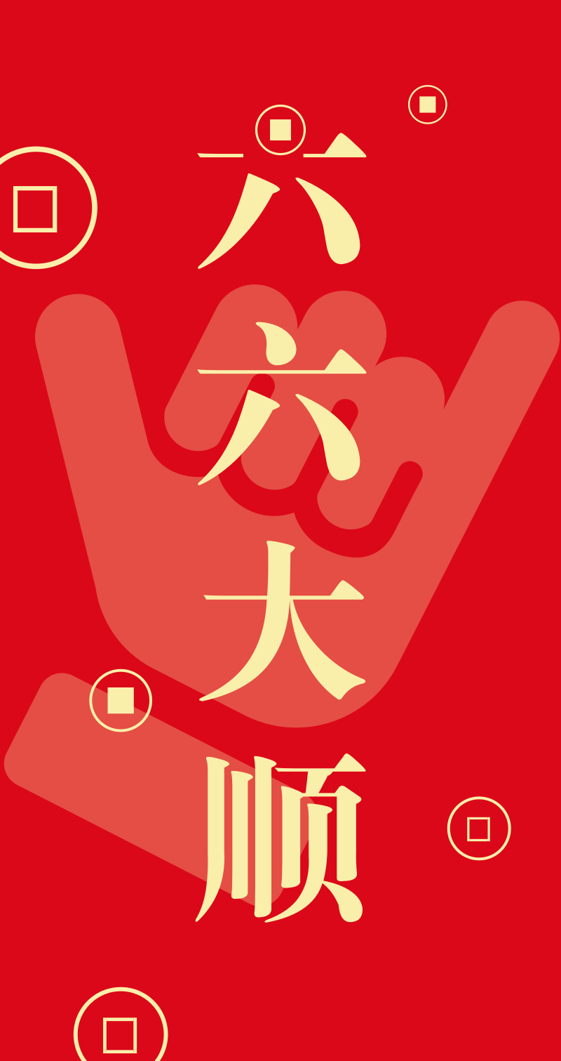 <span style=&quot;color: #07aefc&quot;></span>六六大顺手势红包