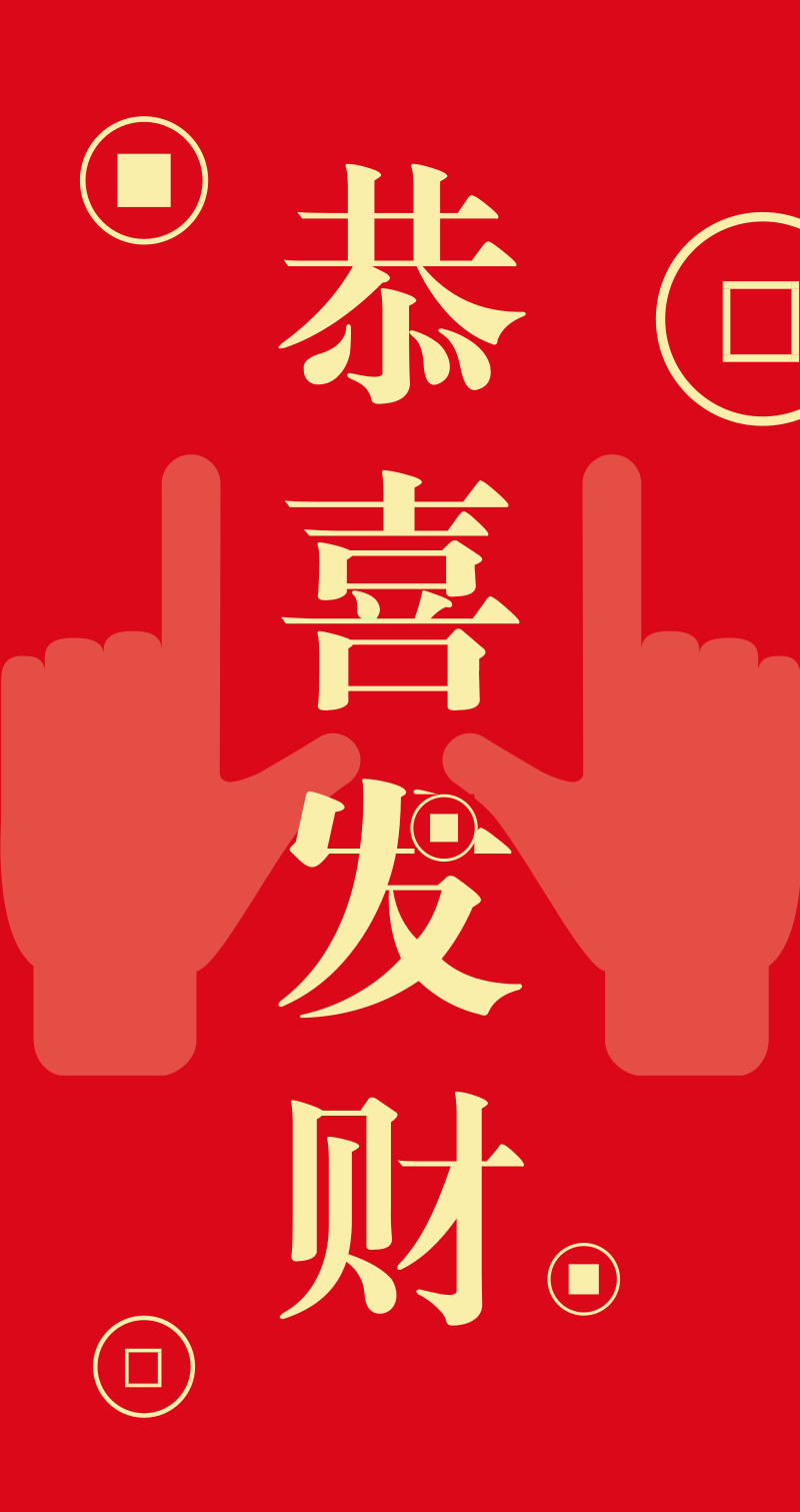 <span style=&quot;color: #07aefc&quot;></span>恭喜发财手势红包