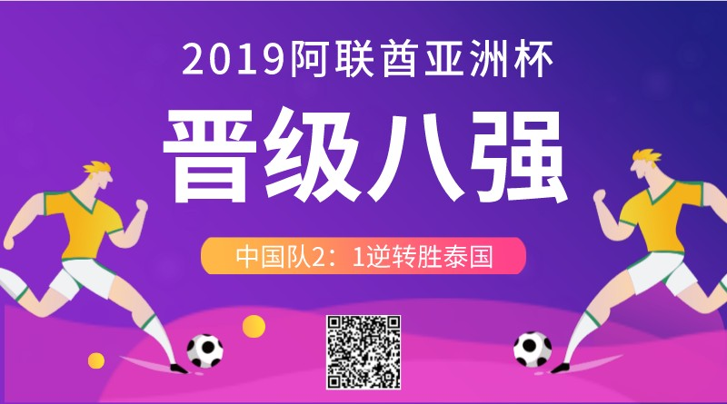 <span style=&quot;color: #07aefc&quot;></span>亚洲杯比赛横板海报