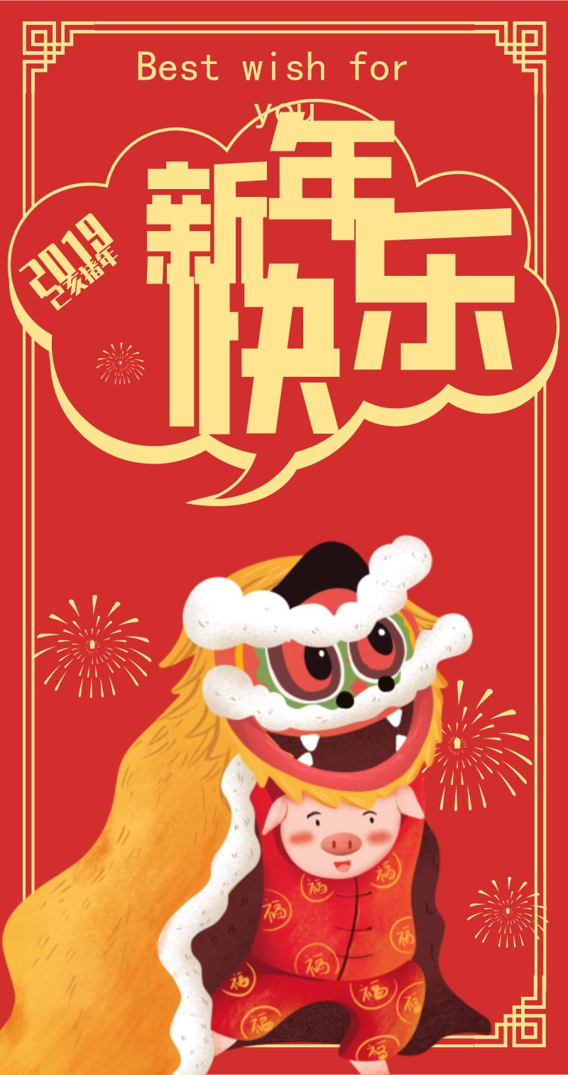 <span style=&quot;color: #07aefc&quot;></span>新年快乐红包