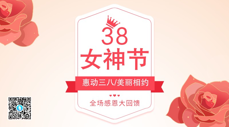 <span style=&quot;color: #07aefc&quot;></span>红色浪漫温馨38女神节节日快乐横版海报