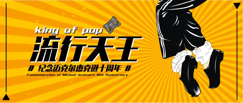<span style=&quot;color: #07aefc&quot;></span>纪念迈克尔杰克逊十周年扁平公众号封面首页