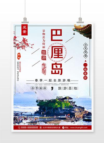 春季巴厘岛旅游海报